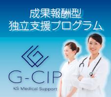 成果報酬型独立支援プログラム G-CIP