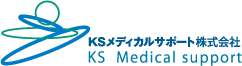 KSメディカルサポート株式会社